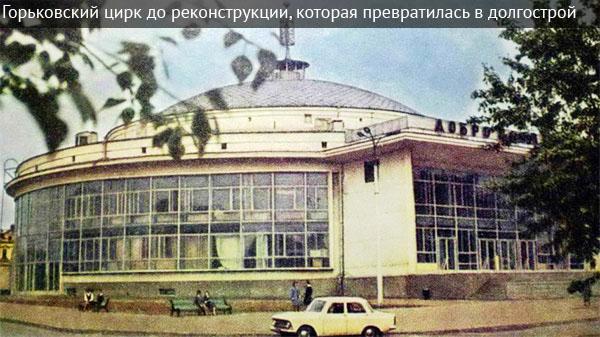 Горьковский цирк до реконструкции
