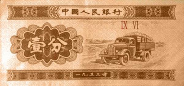 Купюра Китайской народной республики фото