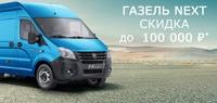 Сезонная скидка на автомобили ГАЗЕЛЬ NEXT