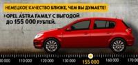 Opel ASTRA Family с выгодой до 155 000 рублей в автосалоне «Луидор-Авто»!
