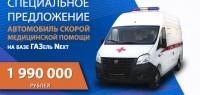 Автомобиль скорой медицинской помощи на базе ГАЗель NEXT по специальной цене 1 990 000руб.